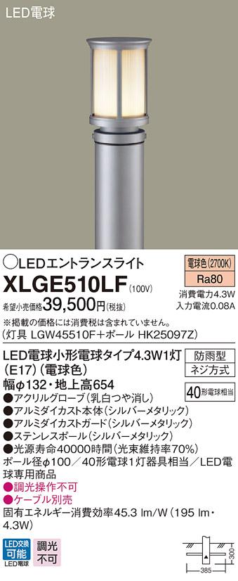 【法人様限定】パナソニック XLGE510LF LEDエントランスライト 電球色 地上高654mm【LGW45510F + HK25097Z】