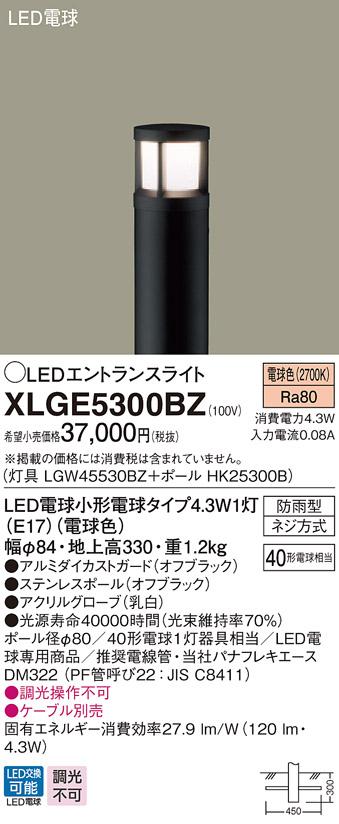 【法人様限定】パナソニック XLGE5300BZ LEDエントランスライト 電球色 地上高330mm【LGW45530BZ + HK25300B】