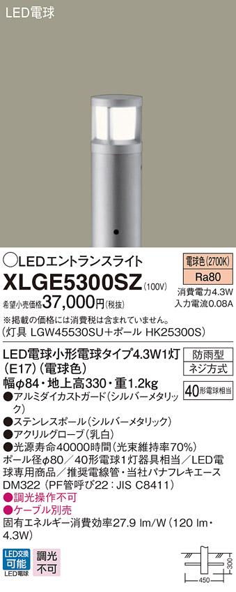 【法人様限定】パナソニック XLGE5300SZ LEDエントランスライト 電球色 地上高330mm【LGW45530SU + HK25300S】