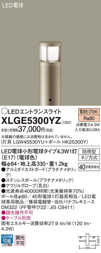 【法人様限定】パナソニック XLGE5300YZ LEDエントランスライト 電球色 地上高330mm【LGW45530YU + HK25300Y】