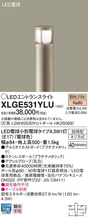【法人様限定】パナソニック XLGE531YLU LEDエントランスライト 電球色 地上高500mm【LGW45530YU + HK25069】