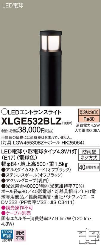 【法人様限定】パナソニック XLGE532BLZ LEDエントランスライト 電球色 地上高500mm【LGW45530BZ + HK25064】