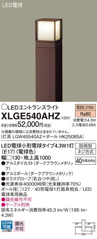 【法人様限定】パナソニック XLGE540AHZ LEDエントランスライト 電球色 地上高1000mm【LGW45540AZ + HK25085A】