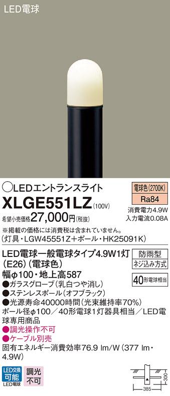 【法人様限定】パナソニック XLGE551LZ LEDエントランスライト 電球色 地上高587mm【LGW45551Z + HK25091K】