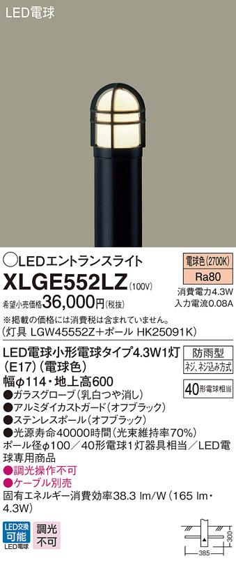 【法人様限定】パナソニック XLGE552LZ LEDエントランスライト 電球色 地上高600mm【LGW45552Z + HK25091K】