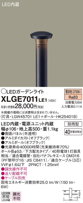 【法人様限定】パナソニック XLGE7011LE1 LEDガーデンライト 電球色 下方配光【LGW45701 LE1 + HK25401B】