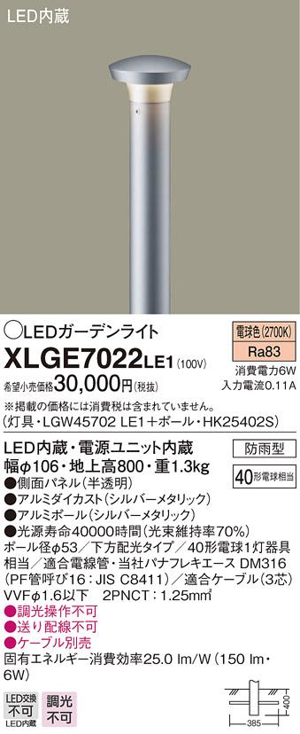 【法人様限定】パナソニック XLGE7022LE1 LEDガーデンライト 電球色 下方配光【LGW45702 LE1 + HK25402S】