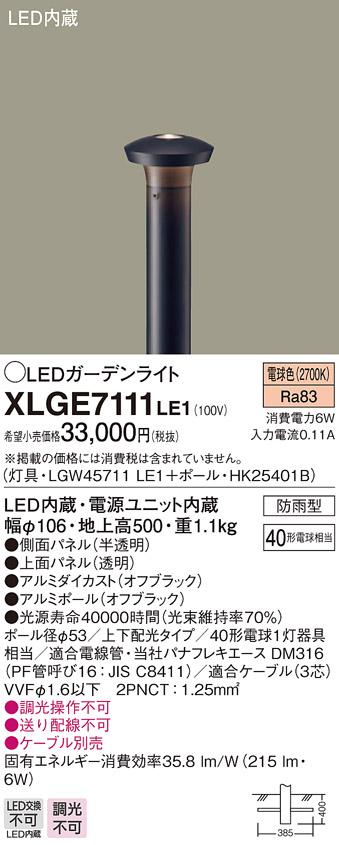 【法人様限定】パナソニック XLGE7111LE1 LEDガーデンライト 電球色 上下配光【LGW45711 LE1 + HK25401B】