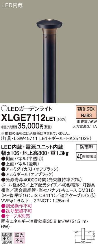 【法人様限定】パナソニック XLGE7112LE1 LEDガーデンライト 電球色 上下配光【LGW45711 LE1 + HK25402B】