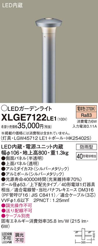 【法人様限定】パナソニック XLGE7122LE1 LEDガーデンライト 電球色 上下配光【LGW45712 LE1 + HK25402S】