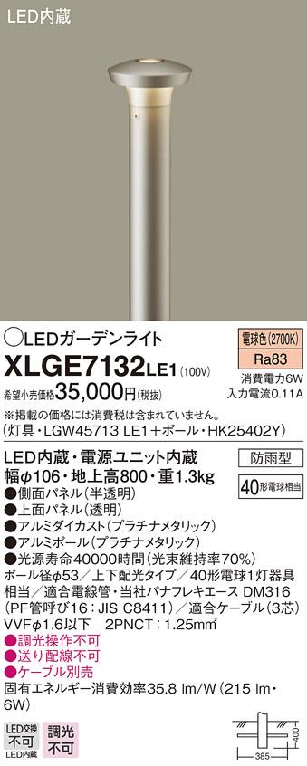 【法人様限定】パナソニック XLGE7132LE1 LEDガーデンライト 電球色 上下配光【LGW45713 LE1 + HK25402Y】