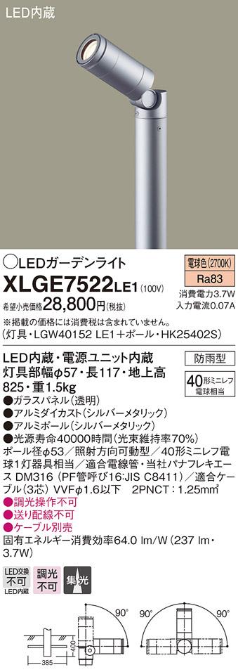 【法人様限定】パナソニック XLGE7522LE1 LEDガーデンライト 電球色 地中埋込型 集光【LGW40152 LE1 + HK25402S】【LGW40152 LE1 + HK25402S】