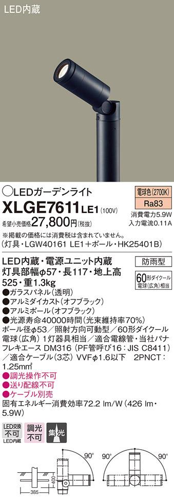 【法人様限定】パナソニック XLGE7611LE1 LEDガーデンライト 電球色 地中埋込型 集光【LGW40161 LE1 + HK25401B】【LGW40161 LE1 + HK25401B】