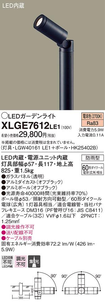【法人様限定】パナソニック XLGE7612LE1 LEDガーデンライト 電球色 地中埋込型 集光【LGW40161 LE1 + HK25402B】【LGW40161 LE1 + HK25402B】