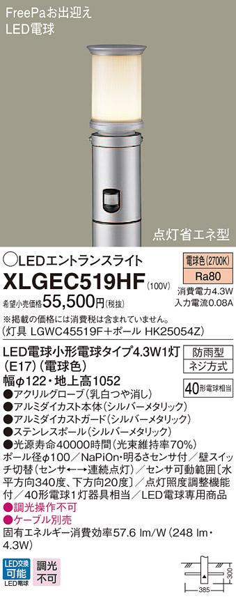【法人様限定】パナソニック XLGEC519HF LEDエントランスライト 電球色 地中埋込型 防雨型 地上高1052mm【LGWC45519F + HK25054Z】