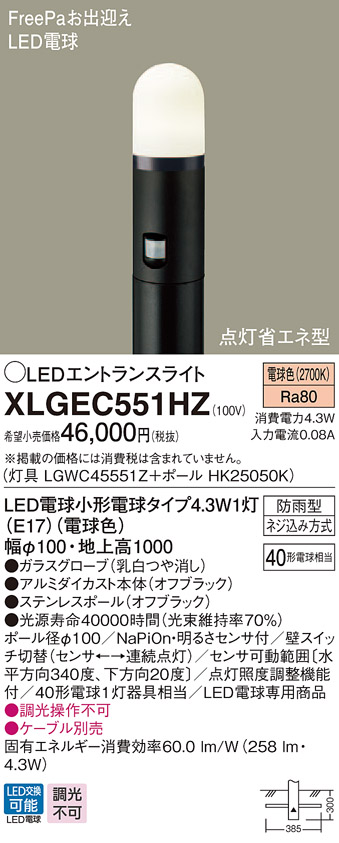 【法人様限定】パナソニック XLGEC551HZ LEDエントランスライト 電球色 地中埋込型 防雨型 地上高1000mm【LGWC45551Z + HK25050K】