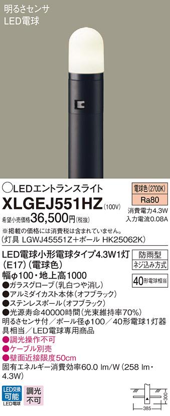 【法人様限定】パナソニック XLGEJ551HZ LEDエントランスライト 電球色 地中埋込型 防雨型 地上高1000mm【LGWJ45551Z + HK25062K】