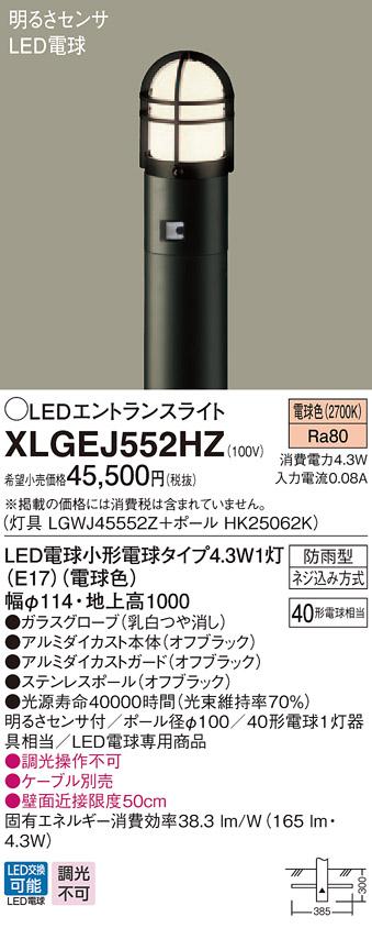 【法人様限定】パナソニック XLGEJ552HZ LEDエントランスライト 電球色 地中埋込型 防雨型 地上高1000mm【LGWJ45552Z + HK25062K】