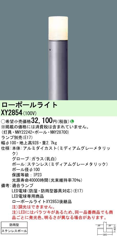 【法人様限定】パナソニック XY2854 LEDローポールライト ランプ別売 地上高928mm【NNY22242 + NNY28700】