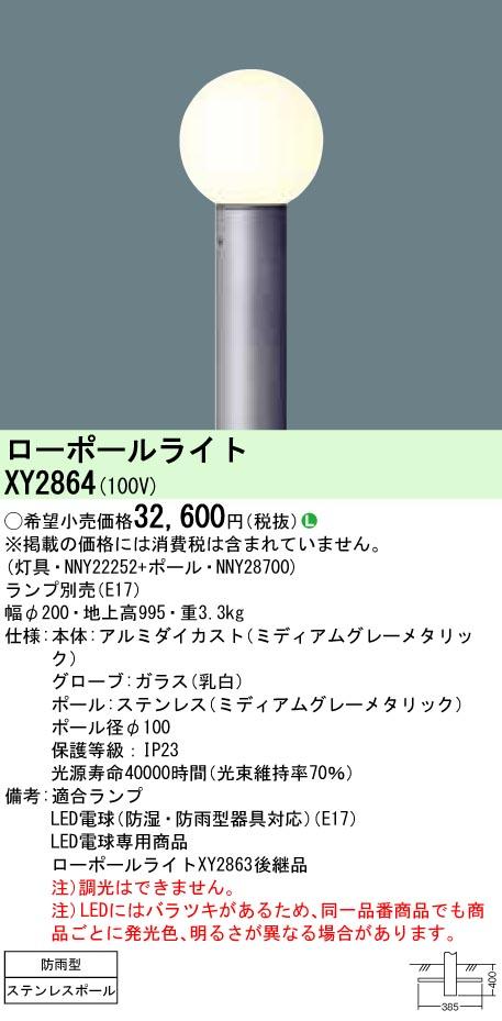 【法人様限定】パナソニック XY2864 LEDローポールライト ランプ別売 地上高995mm【NNY22252 + NNY28700】