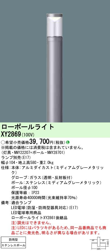 【法人様限定】パナソニック XY2869 LEDローポールライト ランプ別売 地上高580mm【NNY22207 + NNY28701】