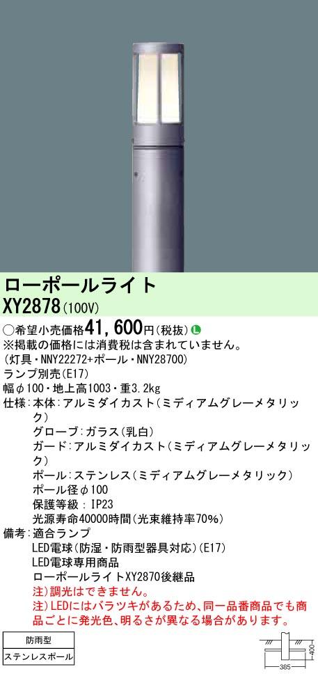 【法人様限定】パナソニック XY2878 LEDローポールライト ランプ別売 地上高1003mm【NNY22272 + NNY28700】