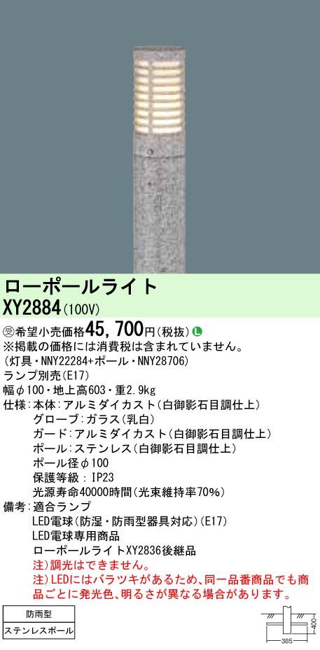 【法人様限定】パナソニック XY2884 LEDローポールライト ランプ別売 地上高603mm【NNY22284 + NNY28706】【受注生産品】