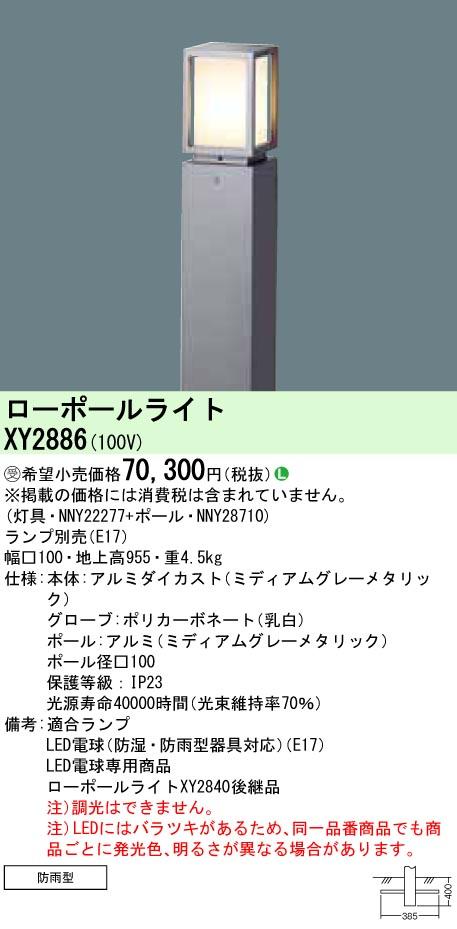 【法人様限定】パナソニック XY2886 LEDローポールライト ランプ別売 地上高955mm【NNY22277 + NNY28710】【受注生産品】