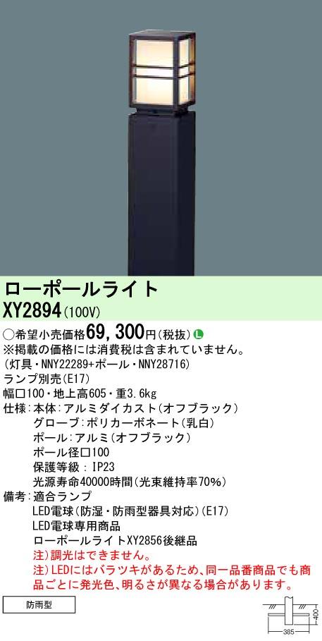 【法人様限定】パナソニック XY2894 LEDローポールライト ランプ別売 地上高605mm【NNY22289 + NNY28716】