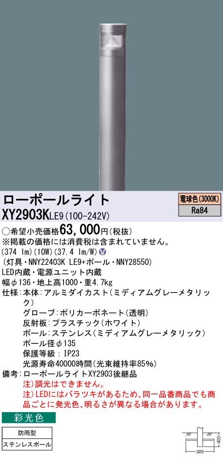【法人様限定】パナソニック XY2903KLE9 LEDローポールライト 電球色 彩光色・全周配光 地上高1000mm【NNY22403K LE9 + NNY28550】