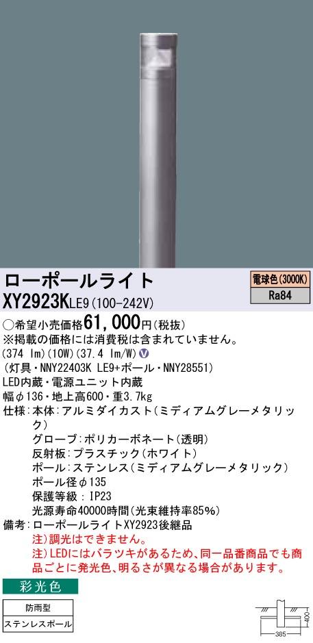 【法人様限定】パナソニック XY2923KLE9 LEDローポールライト 電球色 彩光色・全周配光 地上高600mm【NNY22403K LE9 + NNY28551】
