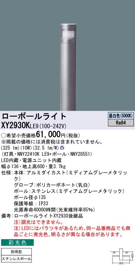 【法人様限定】パナソニック XY2930KLE9 LEDローポールライト 昼白色 彩光色・拡散配光 地上高600mm【NNY22410K LE9 + NNY28551】