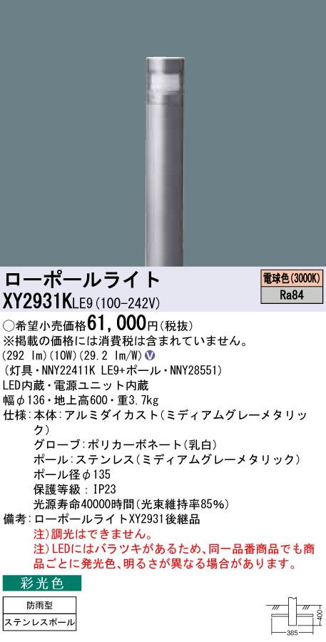 【法人様限定】パナソニック XY2931KLE9 LEDローポールライト 電球色 彩光色・拡散配光 地上高600mm【NNY22411K LE9 + NNY28551】