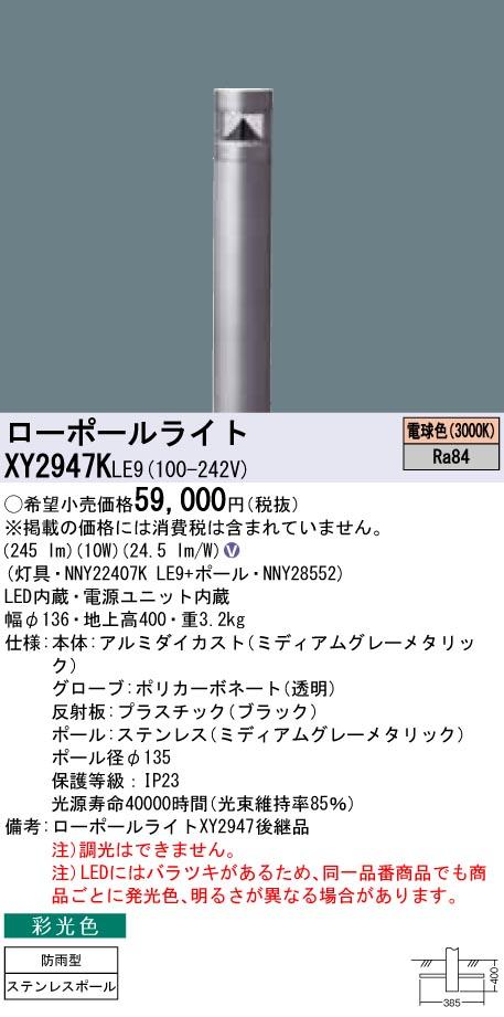 【法人様限定】パナソニック XY2947KLE9 LEDローポールライト 電球色 彩光色・全周配光 地上高400mm【NNY22407K LE9 + NNY28552】