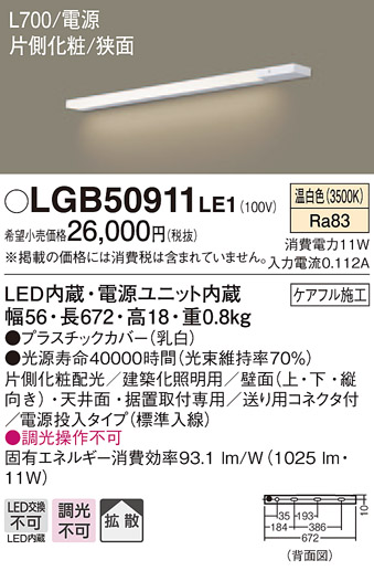 【法人様限定】パナソニック LGB50911LE1 LEDスリムライン照明 電源内蔵 温白色 拡散 片側化粧 狭面 電源投入タイプ L700