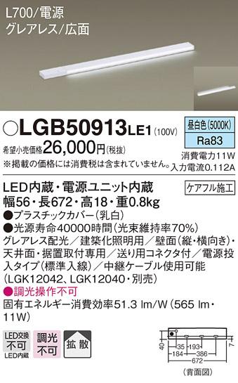 【法人様限定】パナソニック LGB50913LE1 LEDスリムライン照明 電源内蔵 昼白色 拡散 グレアレス 広面 電源投入タイプ L700