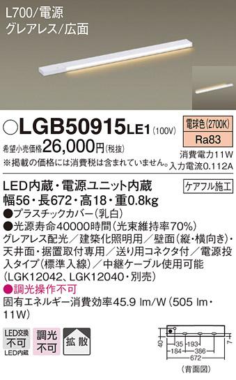 【法人様限定】パナソニック LGB50915LE1 LEDスリムライン照明 電源内蔵 電球色 拡散 グレアレス 広面 電源投入タイプ L700
