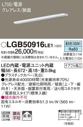 【法人様限定】パナソニック LGB50916LE1 LEDスリムライン照明 電源内蔵 昼白色 拡散 グレアレス 狭面 電源投入タイプ L700