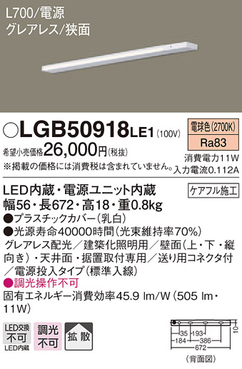 【法人様限定】パナソニック LGB50918LE1 LEDスリムライン照明 電源内蔵 電球色 拡散 グレアレス 狭面 電源投入タイプ L700