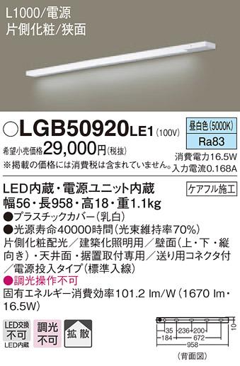 【法人様限定】パナソニック LGB50920LE1 LEDスリムライン照明 電源内蔵 昼白色 拡散 片側化粧 狭面 電源投入タイプ L1000