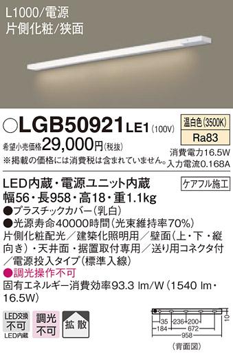【法人様限定】パナソニック LGB50921LE1 LEDスリムライン照明 電源内蔵 温白色 拡散 片側化粧 狭面 電源投入タイプ L1000