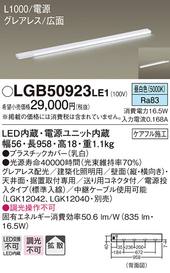 【法人様限定】パナソニック LGB50923LE1 LEDスリムライン照明 電源内蔵 昼白色 拡散 グレアレス 広面 電源投入タイプ L1000