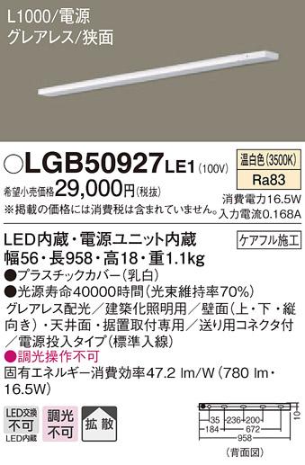 【法人様限定】パナソニック LGB50927LE1 LEDスリムライン照明 電源内蔵 温白色 拡散 グレアレス 狭面 電源投入タイプ L1000