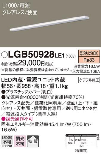 【法人様限定】パナソニック LGB50928LE1 LEDスリムライン照明 電源内蔵 電球色 拡散 グレアレス 狭面 電源投入タイプ L1000