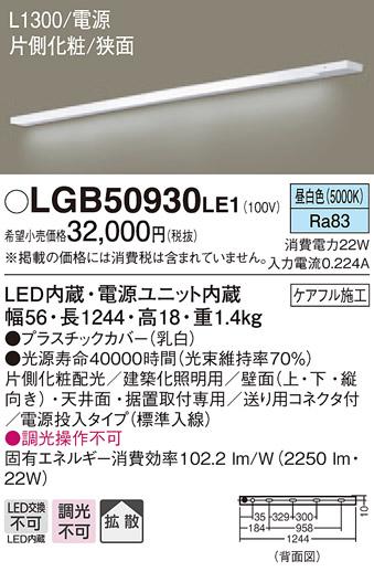 【法人様限定】パナソニック LGB50930LE1 LEDスリムライン照明 電源内蔵 昼白色 拡散 片側化粧 狭面 電源投入タイプ L1300