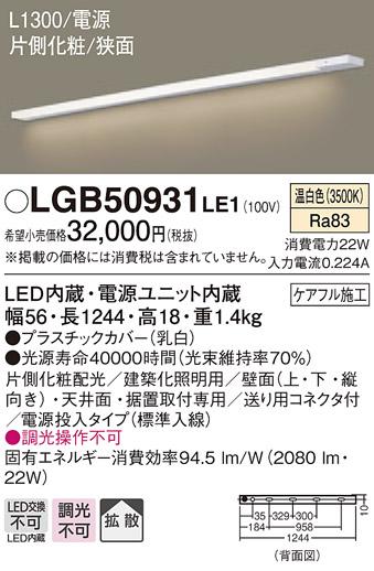 【法人様限定】パナソニック LGB50931LE1 LEDスリムライン照明 電源内蔵 温白色 拡散 片側化粧 狭面 電源投入タイプ L1300