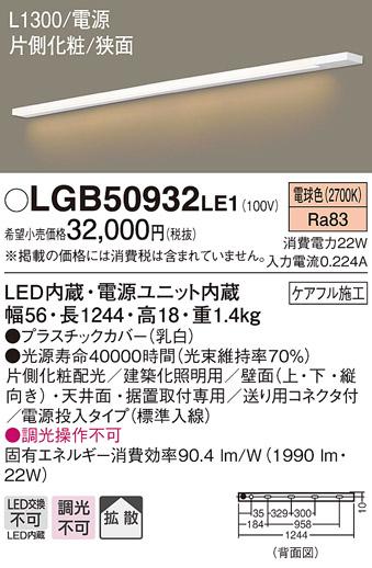 【法人様限定】パナソニック LGB50932LE1 LEDスリムライン照明 電源内蔵 電球色 拡散 片側化粧 狭面 電源投入タイプ L1300