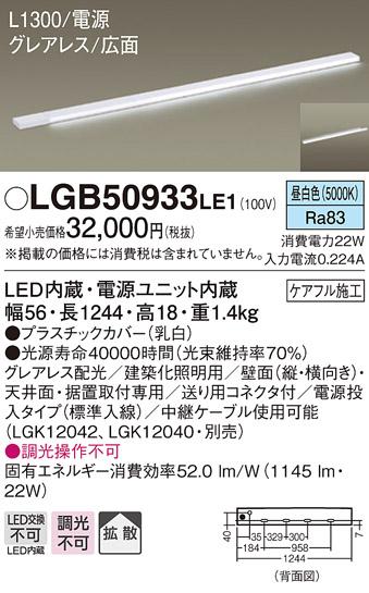 【法人様限定】パナソニック LGB50933LE1 LEDスリムライン照明 電源内蔵 昼白色 拡散 グレアレス 広面 電源投入タイプ L1300