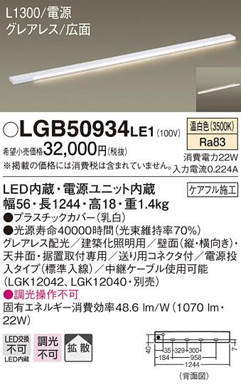 【法人様限定】パナソニック LGB50934LE1 LEDスリムライン照明 電源内蔵 温白色 拡散 グレアレス 広面 電源投入タイプ L1300