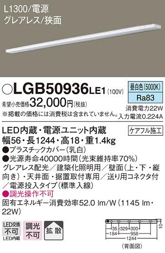 【法人様限定】パナソニック LGB50936LE1 LEDスリムライン照明 電源内蔵 昼白色 拡散 グレアレス 狭面 電源投入タイプ L1300